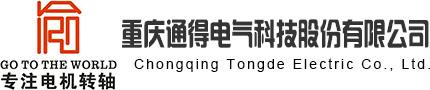 重庆通得电气科技股份有限公司